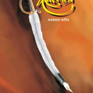 Marathi Agralekh Sangraha Dakhalpatra By Writer And Editor Ghanshyam Patil.