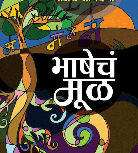 Bhasheche Mul marathi book by Sanjay Sonawani.