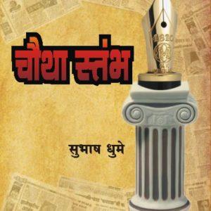 Chautha Stambha Aatmacharitra By Subhash Dhume.