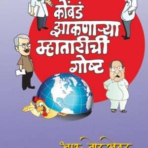 Kombada Zaknarya Mhatarichi Goshta Marathi Book By Writer Bhau Torasekar