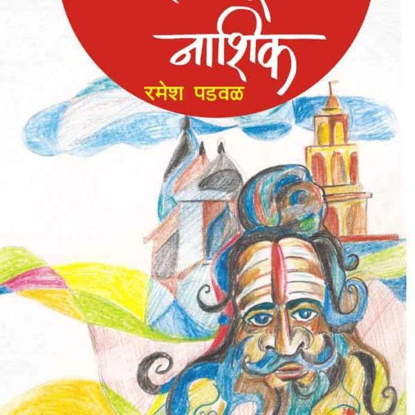 Tapobhumi Nashik Marathi Book By Ramesh Padwal