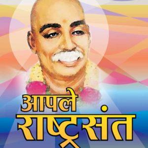 Buy Apale Rashtrasant Charitra Written By Vinod Panchbhai, Published by Chaprak Prakashan Pune