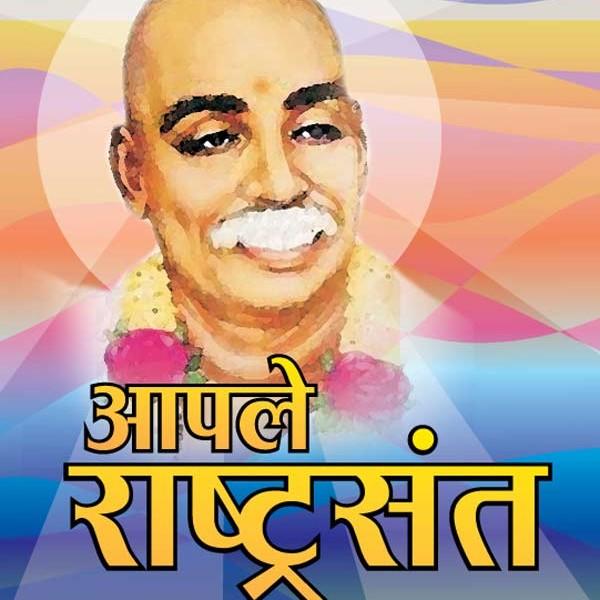 Buy Aple Rashtrasant Charitra Written By Vinod Panchbhai, Published by Chaprak Prakashan Pune