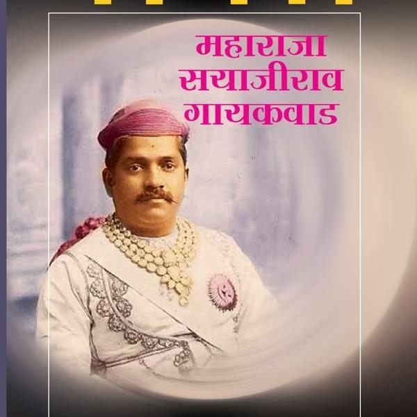 Buy Loknayak Sayajirao Gaikwad Charitra By Chandralekha Belsare Online, published by Chaprak Prakashan. Buy Marathi Charitra Sangraha Online At Chaprak Prakashan's Bookstore.