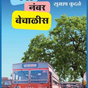 Buy Marathi Kadambari Bus Number Bechalis By Sudhash Kudale, Published by Chaprak Prakashan, Pune