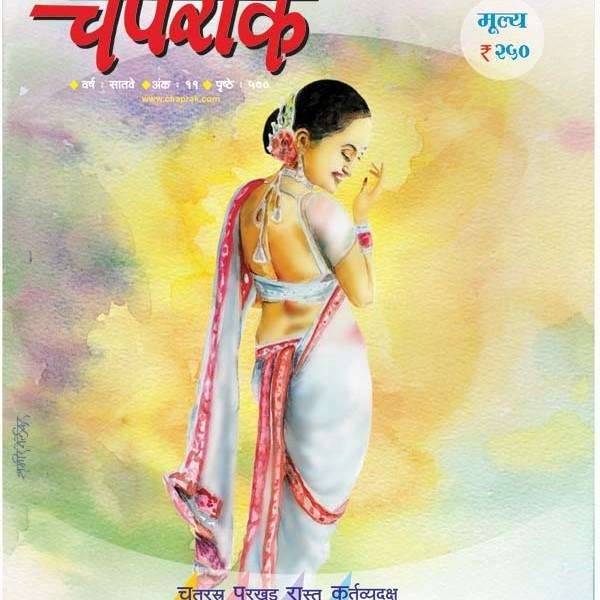 Latest Marathi Chaprak Diwali Ank 2015
