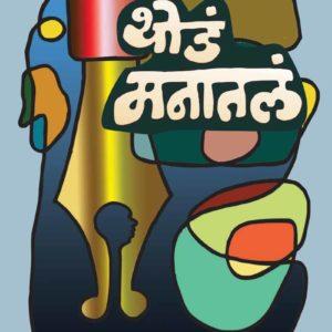 Marathi Lekh Sangraha Thoda Manatala By Marathi Lekhak Vinod Panchbhai