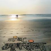 Gandh Mansancha By Sanjay Wagh