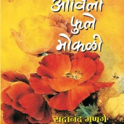 Ovili Phule Mokali By Sadanand Bhange