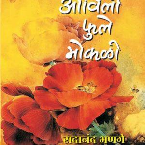 Sadanand Bhange written Ovili Phule Mokali Marathi Book