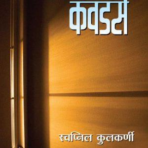 Buy Marathi Book Kavadse Written By Swapnil Kulkarni Onlne