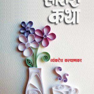 Vyankatesh Kalyankar written Saransh Katha