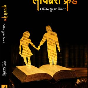 Buy Marathi Kadambari Library Friend Online With Gharpoch Delivery