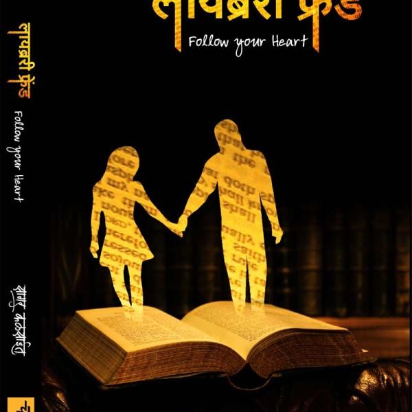 Buy Marathi Kadambari Library Friend