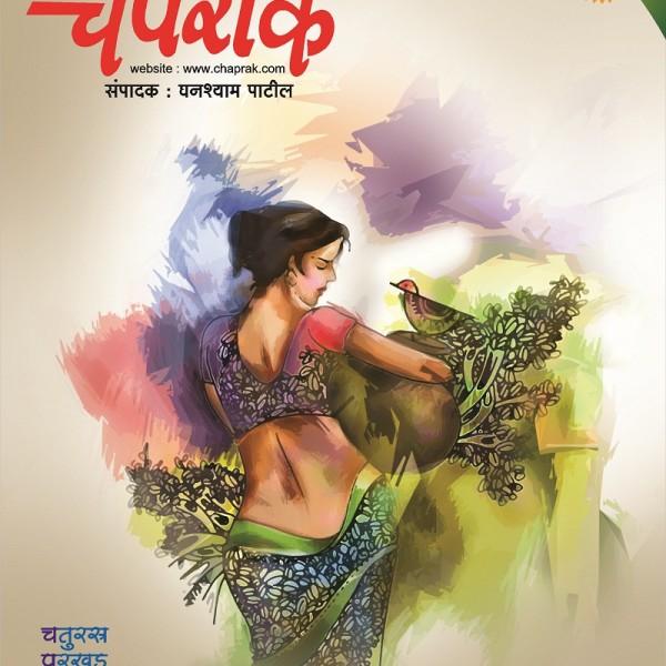 Sahitya Chaprak Diwali Ank 2016 Cover