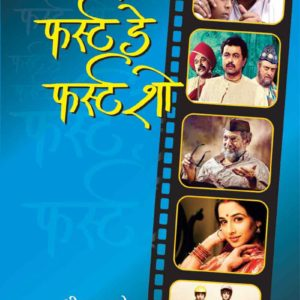 Marathi Book First Day First Show Buy Online