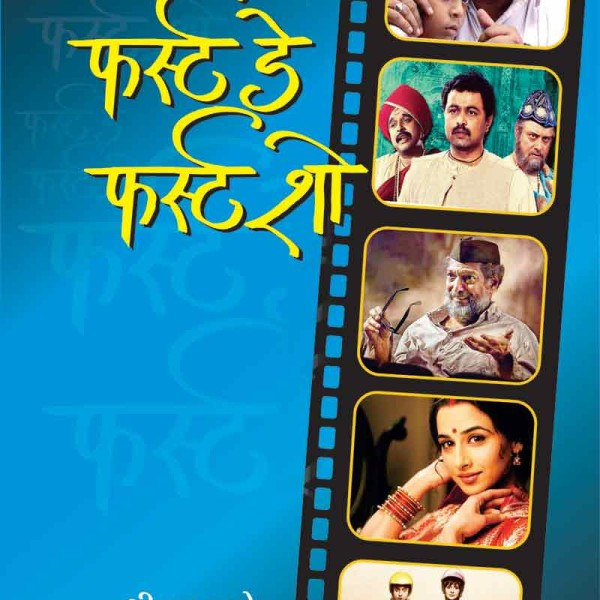 First Day First Show Marathi Book