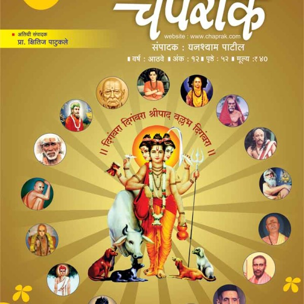 Marathi Magazine Sahitya Chaprak December 2016 Ank