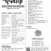 Sahitya Chaprak Marathi Magazine December 2016 Index