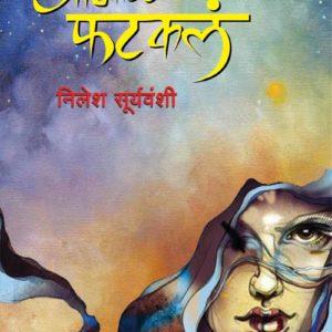 Marathi Book Aabhal Phatakala