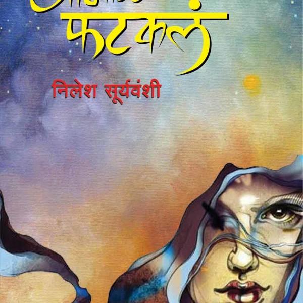 Aabhal Phatakal Marathi Book