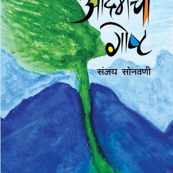 Aadamchi Goshta Marathi Book