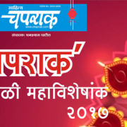 Buy latest marathi diwali ank 2017 online with free delivery