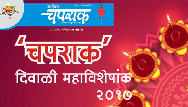 Marathi Diwali Ank Chaprak 2017 Pre-Publication Cover