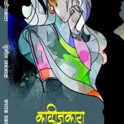 Buy Marathi Kadambari Kaalijkaata Online